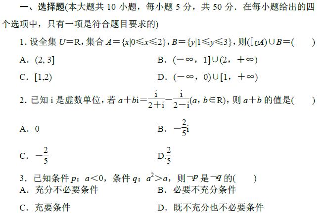 高三下学期数学期中考试试卷及答案三