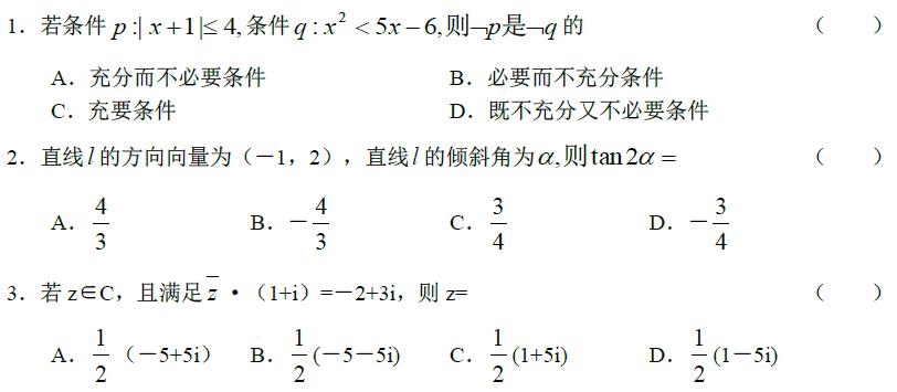 高三下学期数学期中考试试卷及答案四