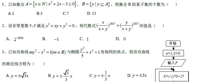 高三下学期数学期中考试试卷及答案五