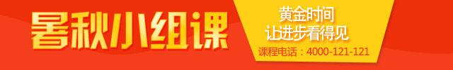 2017杭州小升初分班考