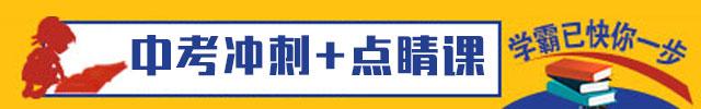 2017杭州中考冲刺课课
