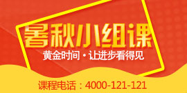 2017杭州暑秋小组课