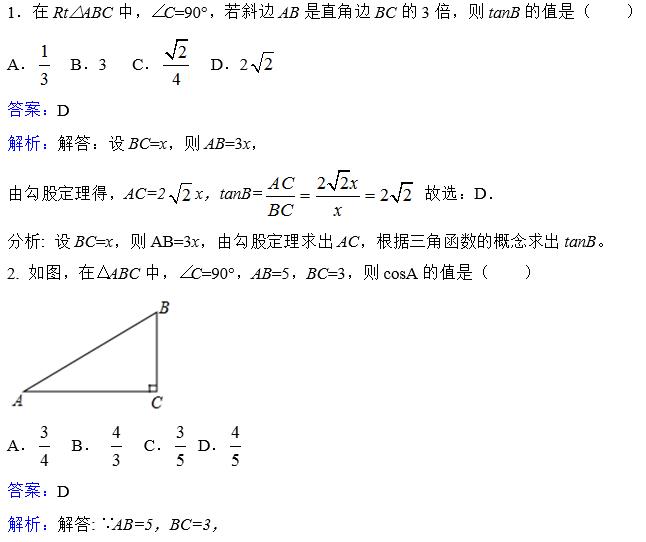 初三数学锐角三角函数测试题与解析