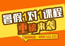 2017杭州暑假课程