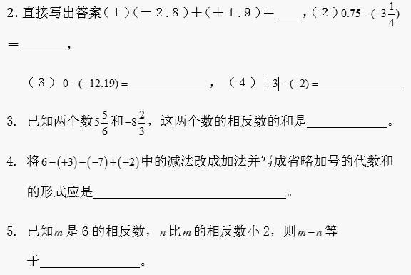 初一数学知识点单元练习及答案:有理数加减