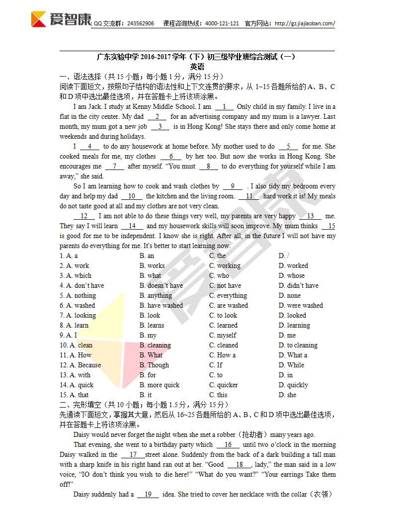2016-2017学年河南省商丘市九校联考高二(下)期末英语试卷