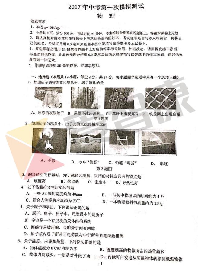 2017年南京建邺区中考一模物理试卷,南京建邺区中考一模试卷,中考一模试卷