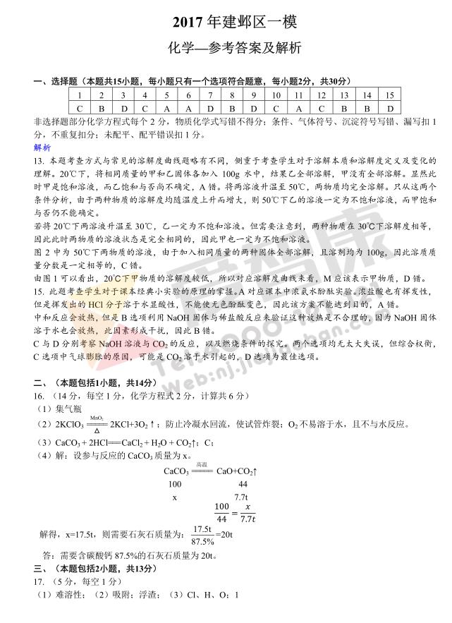 2017年南京建邺区中考一模物理试卷答案,南京建邺区中考一模试卷,中考一模试卷