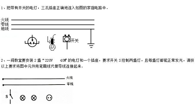 中考物理家庭安全电路作图