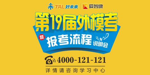 2017武汉爱智康第19届外校模拟机考报名启动