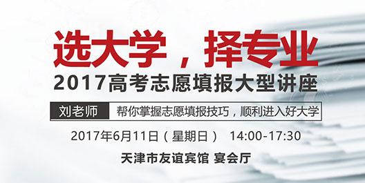 2017天津高考志愿填报讲座