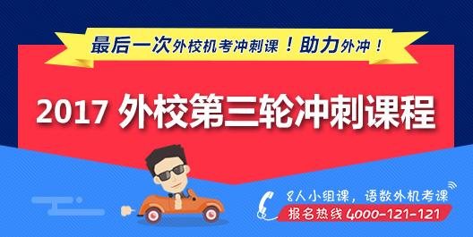 2017武汉爱智康六月机考外冲课程