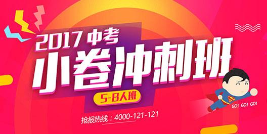 2017天津中考小卷冲刺