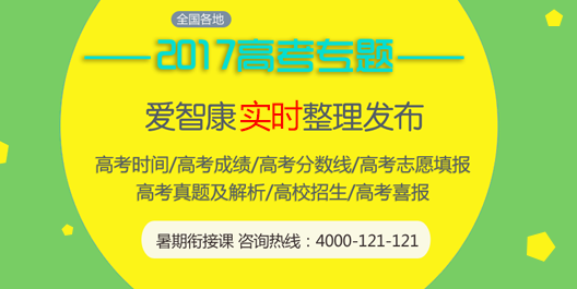 2017全国高考专题
