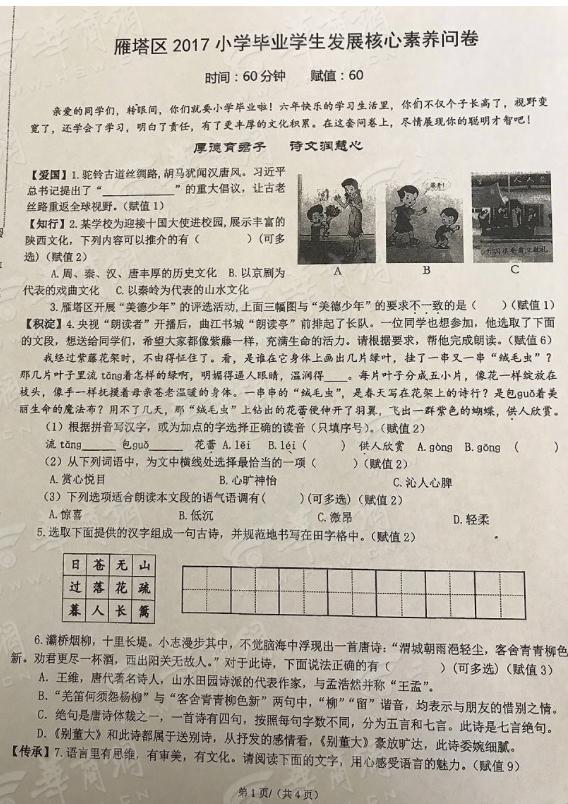 2017雁塔区小学生核心素养问卷-528考试真题