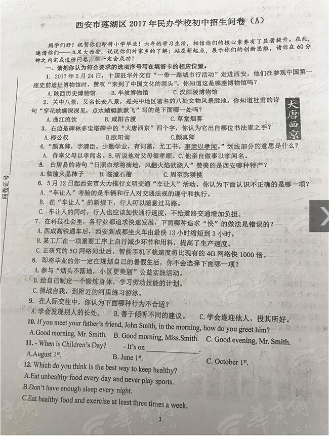 2017莲湖区小学生核心素养问卷-528考试真题