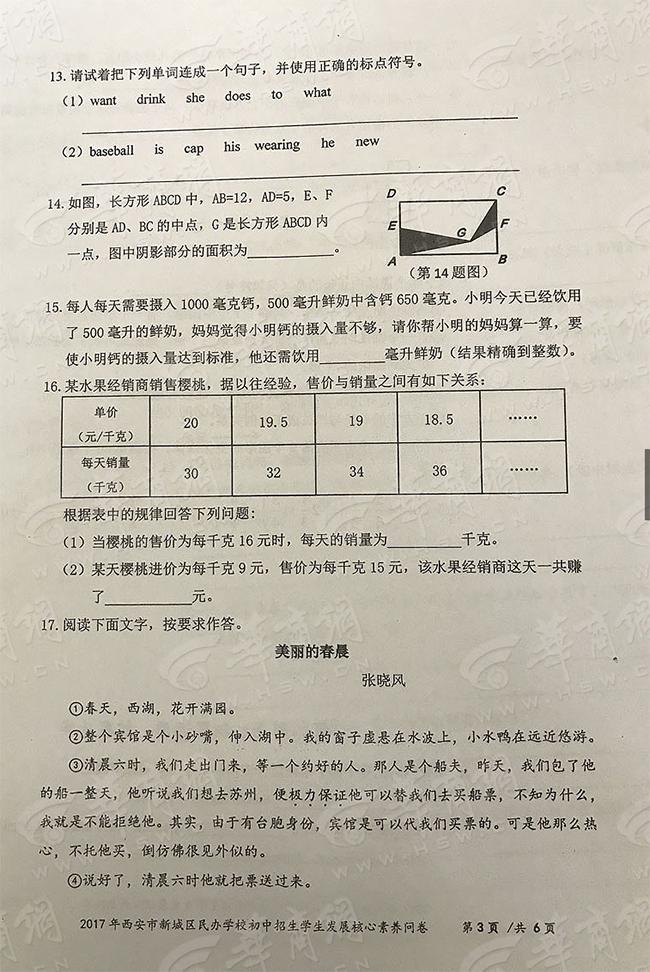 2017新城区小学生核心素养问卷-528考试真题(3)