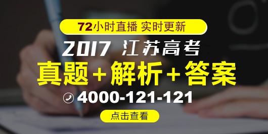 2017江苏高考试题答案解析