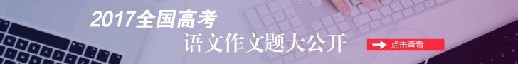 2017全国高考语文作文题,高考语文作文题,江苏高考语文作文题