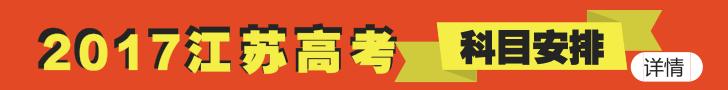 2017江苏高考科目安排.江苏高考科目安排,高考科目安排