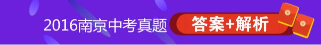 2016南京中考试卷及答案,南京中考试卷,中考试卷及答案