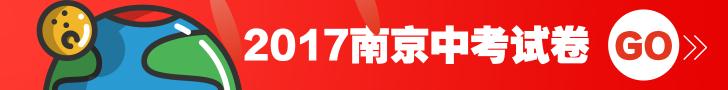 2017南京中考试卷,南京中考试卷,中考试卷