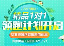 2017暑期领跑计划开启