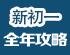 2018深圳小学升初中攻略:5+1名校和第二梯队学校汇总