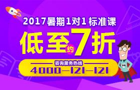 2017南京爱智康暑期1对1标准课