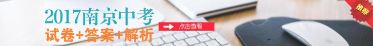 2017南京中考二模试卷及答案,南京中考二模试卷,中考二模试卷