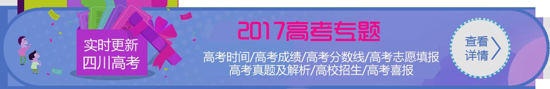 2017四川高考