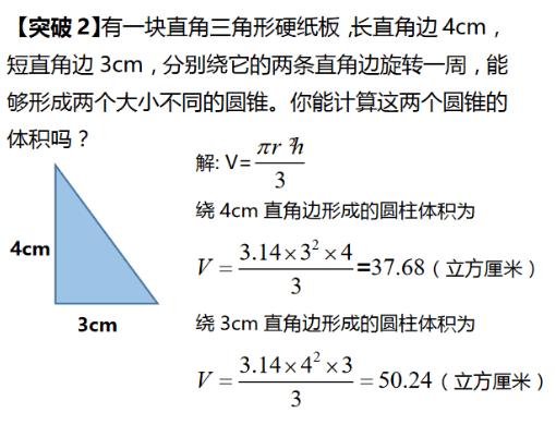 小学数学天天练6年级试题及答案(圆锥圆柱)20170605(2