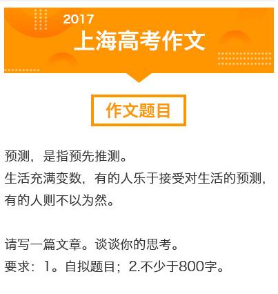2017年上海高考语文作文题,上海高考语文作文题,上海高考