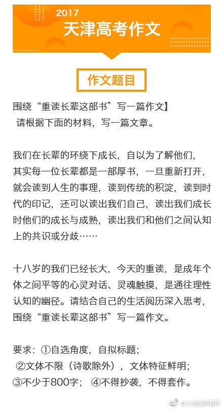 2017年天津高考语文作文题及解析