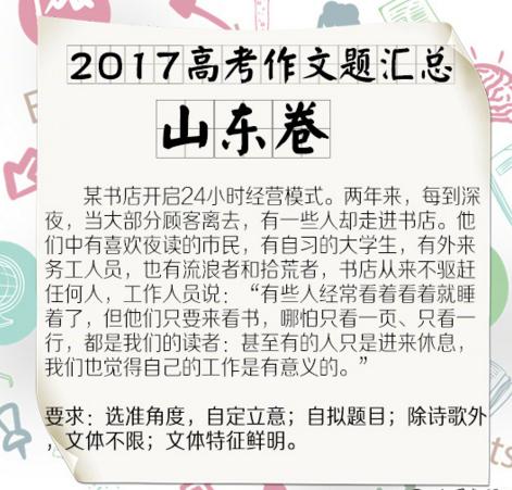 2017年山东高考语文作文题及解析