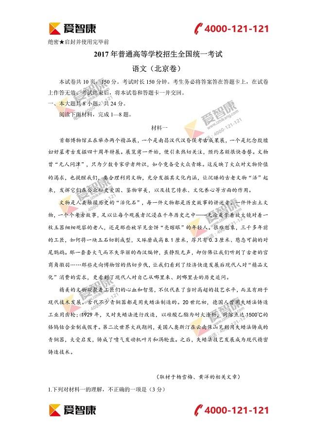 2017年北京卷高考语文试题