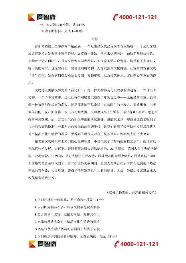 2017年北京卷高考語文試題解析