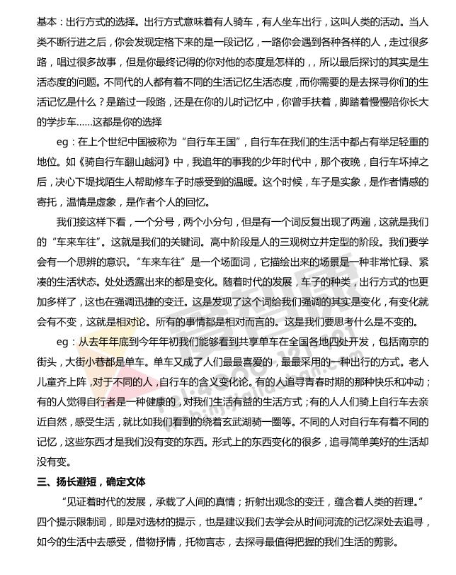 2017年江苏高考语文作文解析(文字)