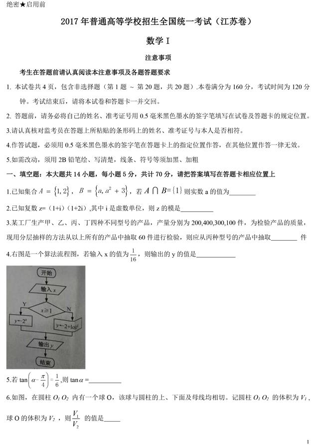 2017年江苏高考数学试卷,江苏高考数学试卷,江苏高考