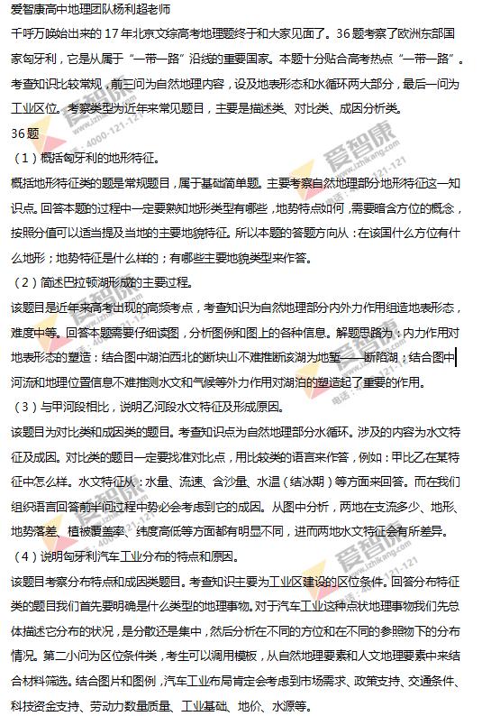 2017年北京卷地理试题解析