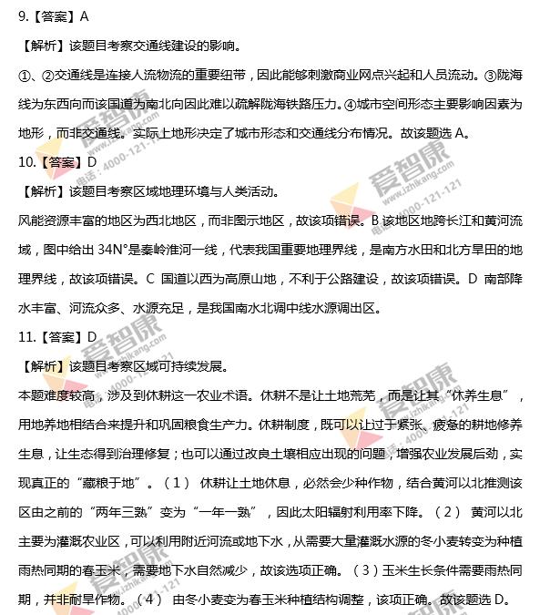2017,北京,高考,地理,试题,解析