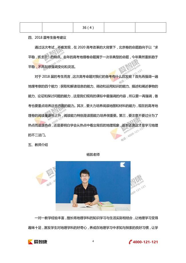 2017您北京卷地理试卷解析