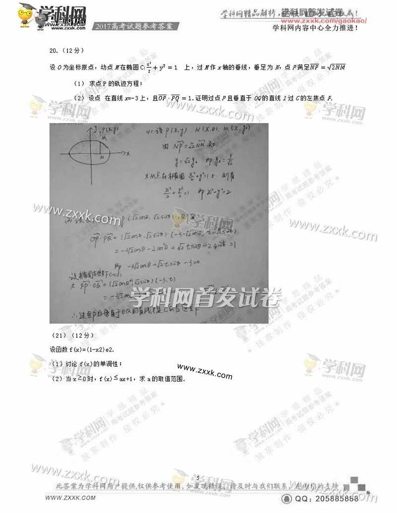 2017全国卷II高考文科数学答案解析 2