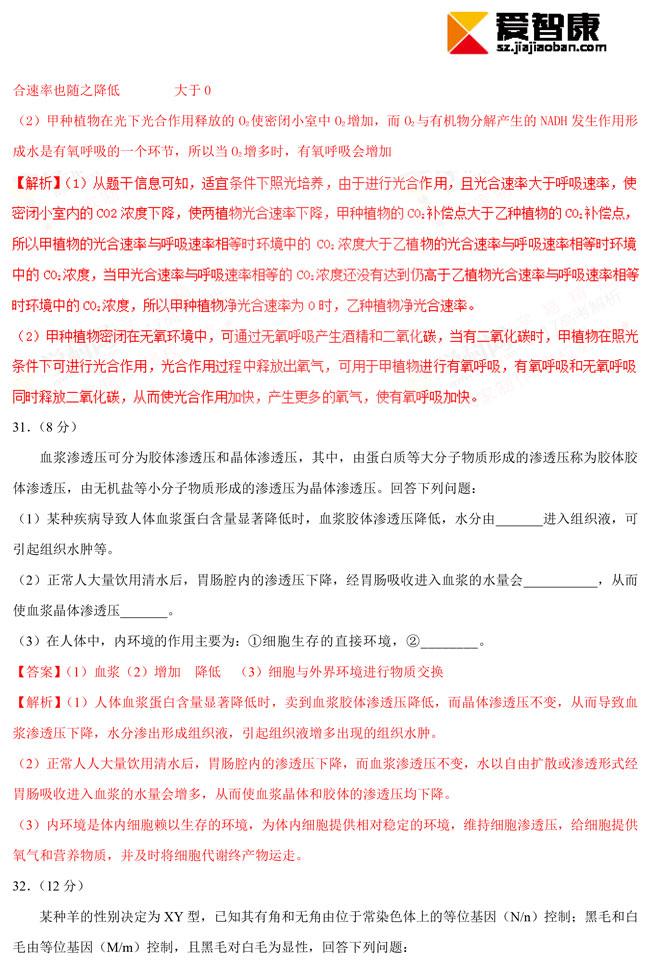 2017年广东卷高考生物试题答案 5