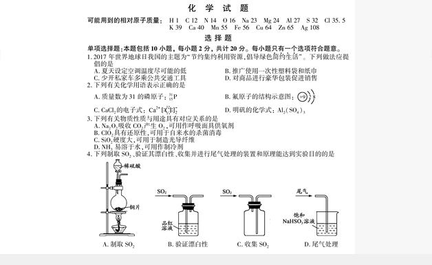 2017年江苏高考化学试卷,江苏高考化学试卷,江苏高考