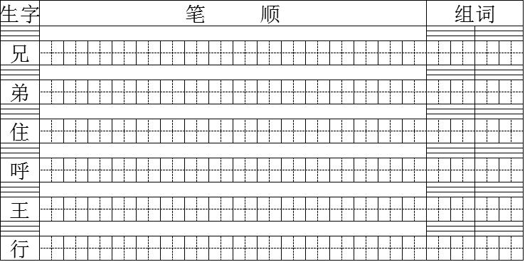 本的笔画顺序-级语文下册生字笔顺练习 地球和它的七个兄弟