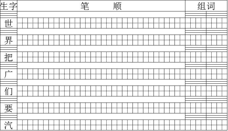 旅的笔顺笔画顺序-级语文下册生字笔顺练习 水滴的旅行
