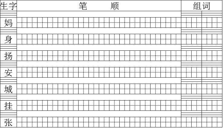 级语文下册生字笔顺练习 中国红