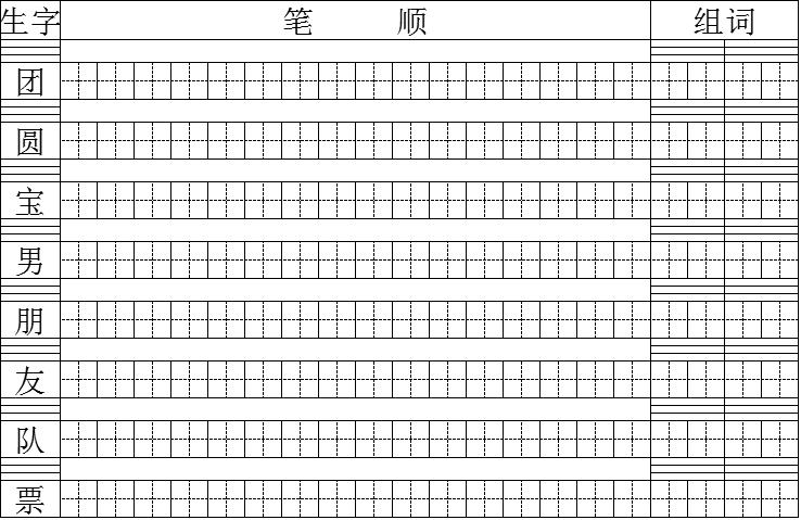 书笔顺笔画顺序-级语文下册生字笔顺练习 团团和圆圆