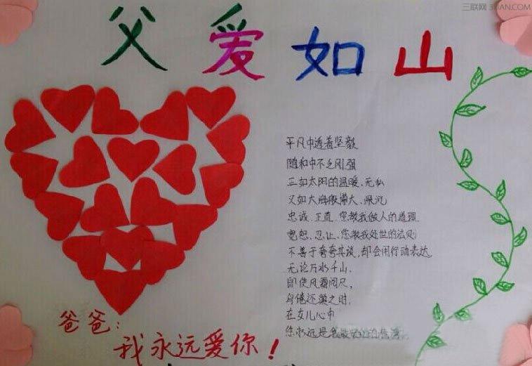 父亲节英语手抄                    节,母亲节,教师节等节日类手抄报